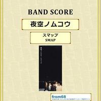 スマップ(SMAP)  /  夜空ノムコウ バンド・スコア (TAB譜) 楽譜