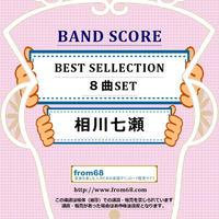 【8曲SET】相川七瀬 BEST SELLECTION バンドスコア 楽譜
