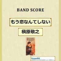 槇原敬之 / もう恋なんてしない バンド・スコア (TAB譜) 楽譜 from68