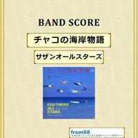 サザンオールスターズ /  チャコの海岸物語  バンド・スコア(TAB譜)  楽譜