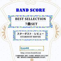 【7曲SET】スターダスト・レビュー(STARDUST REVUE)BEST SELLECTION  楽譜
