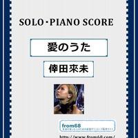 愛のうた / 倖田來未 ピアノ・ソロ スコア(Piano Solo) 楽譜 from68