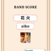 aiko (アイコ) / 花火 バンド・スコア(TAB譜) 楽譜 from68