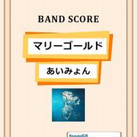 あいみょん / マリーゴールド バンド・スコア(TAB譜)  楽譜