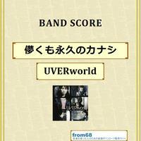 UVERworld / 儚くも永久のカナシ バンド・スコア(TAB譜) 楽譜