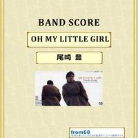 尾崎 豊  / OH MY LITTLE GIRL バンド・スコア(TAB譜) 楽譜