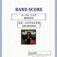 ジミ・ヘンドリックス (JIMI HENDRIX) / 紫のけむり(PURPLE HAZE) パープル・ヘイズ バンド・スコア(TAB譜) 楽譜