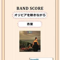 杏里 / オリビアを聴きながら バンド・スコア(TAB譜) 楽譜