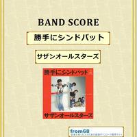 サザンオールスターズ /  勝手にシンドバット バンド・スコア(TAB譜) 楽譜