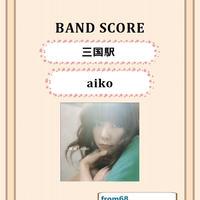 aiko (アイコ)  / 三国駅   バンド・スコア(TAB譜)  楽譜