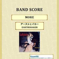 アースシェイカー (EARTHSHAKER) / MORE バンド・スコア (TAB譜) 楽譜