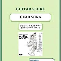 ジョニー・ルイス&チャー(JOHNNY, LOUIS & CHAR) / HEAD SONG  バンド・スコア(TAB譜) 楽譜