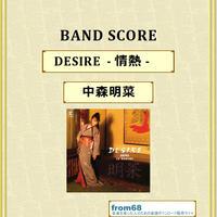 中森明菜 /  DESIRE  - 情熱 - バンド・スコア (TAB譜)  楽譜