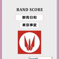 東京事変   /  群青日和 バンド・スコア(TAB譜)  楽譜