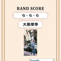 大黒摩季 / ら・ら・ら バンド・スコア (TAB譜)  楽譜