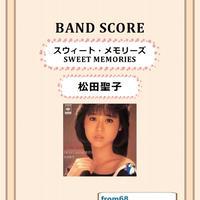 松田聖子  / スウィート・メモリーズ (SWEET MEMORIES)  バンド・スコア(TAB譜) 楽譜