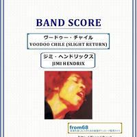 ジミ・ヘンドリックス (JIMI HENDRIX) / ヴードゥー・チャイルVOODOO CHILE (SLIGHT RETURN) バンド・スコア(TAB譜) 楽譜