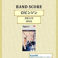 スピッツ (SPITZ) / ロビンソン バンド・スコア(TAB譜) 楽譜