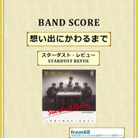 スターダスト・レビュー(STARDUST REVUE)/ 想い出にかわるまで  バンド・スコア(TAB譜) 楽譜