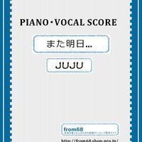 JUJU / また明日...  ヴォーカル / ピアノ譜  楽譜
