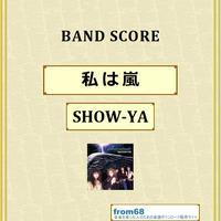 SHOW-YA(ショーヤ)  /  私は嵐 バンド・スコア (TAB譜) 楽譜