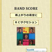 RCサクセション  /  雨あがりの夜空に バンド・スコア (TAB譜) 楽譜