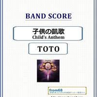 TOTO / 子供の凱歌 (Child's Anthem) バンド・スコア(TAB譜)  楽譜 from68