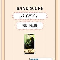 相川七瀬 / バイバイ。 バンド・スコア (TAB譜)  楽譜