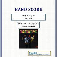 ジミ・ヘンドリックス (JIMI HENDRIX) / ヘイ・ジョー(HEY JOE)  バンド・スコア(TAB譜) 楽譜