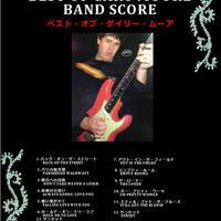 【12曲SET】 ゲイリー・ムーア(GARY MOORE) BEST OF バンド・スコア 楽譜
