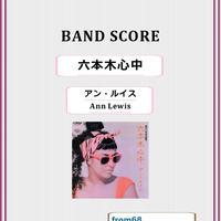 アン・ルイス(Ann Lewis) / 六本木心中  バンド・スコア(TAB譜)  楽譜