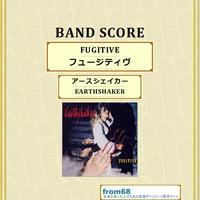 アースシェイカー (EARTHSHAKER) / FUGITIVE(フュージティヴ) バンド・スコア (TAB譜) 楽譜