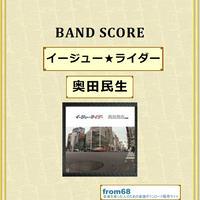 奥田民生 / イージュー★ライダー バンド・スコア(TAB譜) 楽譜