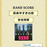 安全地帯  / 真夜中すぎの恋 バンド・スコア(TAB譜) 楽譜