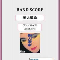 アン・ルイス(Ann Lewis) / 美人薄命  バンド・スコア(TAB譜) 楽譜