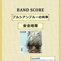 安全地帯  / プルシアンブルーの肖像 バンド・スコア(TAB譜) 楽譜