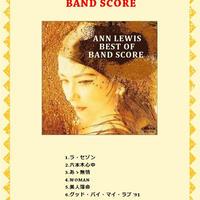 【6曲SET楽譜】アン・ルイス(Ann Lewis)  BEST SELLECTION バンドスコア