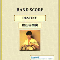 松任谷由実 / DESTINY バンド・スコア(TAB譜) 楽譜