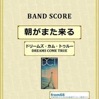 ドリームズ・カム・トゥルー(DREAMS COME TRUE) / 朝がまた来る バンドスコア(TAB譜) 楽譜