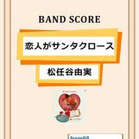 松任谷由実 / 恋人がサンタクロース バンド・スコア (TAB譜) 楽譜
