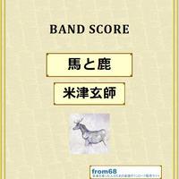 米津玄師 / 馬と鹿 バンド・スコア (TAB譜) 楽譜 from68