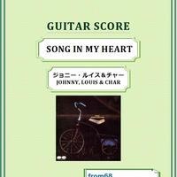 ジョニー・ルイス&チャー(JOHNNY, LOUIS & CHAR) / SONG IN MY HEART  ギター・スコア(TAB譜)