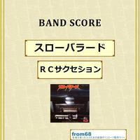 Cサクセション / スローバラード バンド・スコア (TAB譜) 楽譜