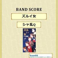 シャ乱Q / ズルイ女  バンド・スコア(TAB譜) 楽譜