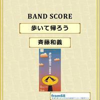 斉藤和義  / 歩いて帰ろう バンド・スコア(TAB譜) 楽譜