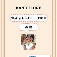杏里 / 気ままにREFLECTION バンド・スコア(TAB譜)  楽譜