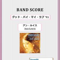 アン・ルイス(Ann Lewis) / グッド・バイ・マイ・ラブ '91  バンド・スコア(TAB譜)  楽譜