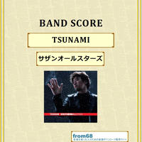 サザンオールスターズ /  TSUNAMI バンド・スコア(TAB譜)