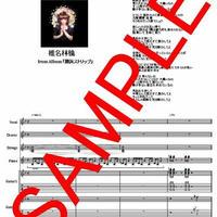 椎名林檎 / 本能 バンド・スコア(TAB譜)