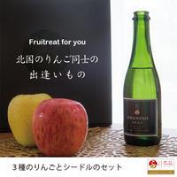 【キャンセル発生分5セット限定追加】Friutreat for you  3酒のりんごとにごりシードルのセット
